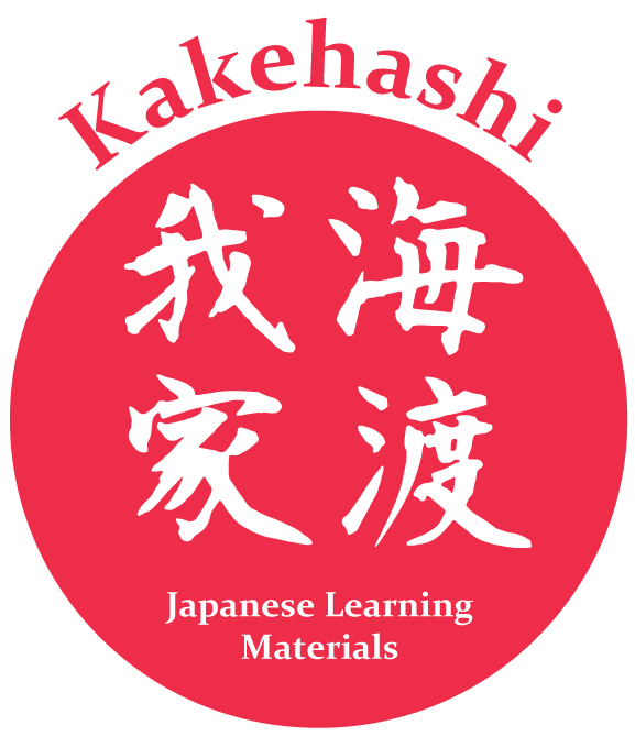Kakehashi Japanese Learning Materials